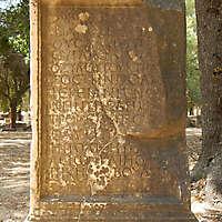 olympia greek stone plate 3